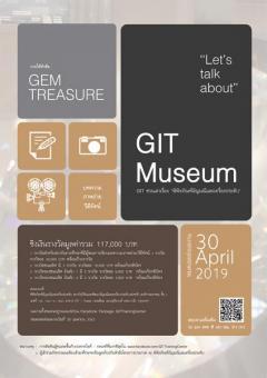 """ประกวดบทความ ภาพถ่าย วีดีทัศน์ โครงการ"""" สวอ. ชวนเล่าเรื่อง พิพิธภัณฑ์อัญมณีและเครื่องประดับ : Let's talk about GIT Museum"""""""