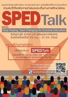 """ประกวดวิดีโอคลิปนำเสนอประเด็นทางการศึกษาพิเศษ """"SPEDTalk"""""""
