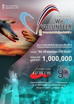 """ประกวดวาดภาพและภาพยนตร์สั้น โครงการปลุกจิตสำนึกรู้คุณแผ่นดิน ปีที่ 8 """"We Do Volunteer ทำให้ ด้วยใจ"""""""