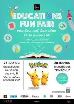 แข่งขันทักษะภาษาอังกฤษ EDUCATIONS FUN FAIR #สนุกเรียน สนุกรู้ เรื่องการศึกษา