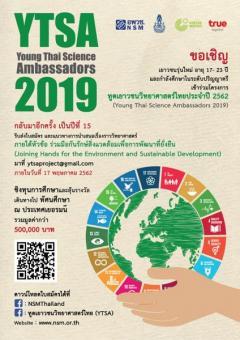 """ประกวด """"ทูตเยาวชนวิทยาศาสตร์ไทยประจำปี 2562 : Young Thai Science Ambassadors"""""""