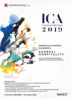 ประกวดผลิตภัณฑ์ศิลปหัตถกรรมเชิงสร้างสรรค์ครั้งที่ 8 : Innovative Craft Award 2019 (ICA 2019)