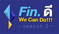 """ประกวดผลงานด้านความรู้ทางการเงิน """"โครงการ Fin. ดี We can do!!! Season 2"""""""