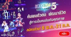 """ประกวด """"Kidsai Thailand Season 5"""""""