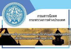 ประกวดเรียงความและภาพถ่ายเกี่ยวกับมุสลิมในประเทศไทย เพื่อใช้ประกอบการจัดทำสมุดบันทึก