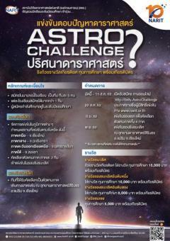 """แข่งขันตอบปัญหาดาราศาสตร์ """"Astro Challenge ปริศนาดาราศาสตร์"""""""