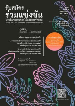 """แข่งขันประติมากรรมดอกไม้ และการจัดสวน ในงาน """"Nai Lert Flower & Garden Art Fair 2020"""""""