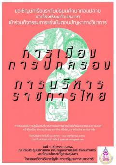 """แข่งขันตอบปัญหาทางวิชาการ หัวข้อ """"การเมืองการปกครอง การบริหารราชการไทย"""""""