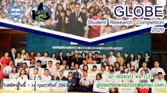 "ประกวด ""GLOBE Student Research Competition 2020"""