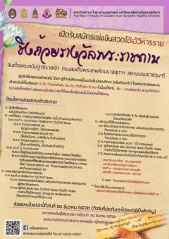 """ประกวดสวดโอ้เอ้วิหารรายในโครงการ """"ครูไทยรักษ์ภาษาครั้งที่ 11"""""""