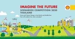 """แข่งขัน """"Imagine the Future Scenarios Competition 2020 - Thailand Competition"""""""