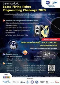 """แข่งขัน """"Space Flying Robot Programming Challenge 2020"""""""
