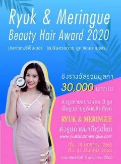 """ประกวดพรีเซ็นเตอร์ ผมฉันสวยด้วย ลูค แอนด์ เมอแรง """"Ryuk & Meringue Beauty Hair Award 2020"""""""