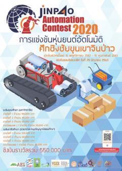 """แข่งขันหุ่นยนต์ขนส่งชิงแชมป์ครั้งที่ 2 """"Jinpao Automation Contest 2020"""""""
