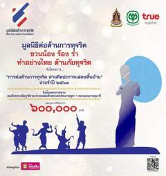 """ประกวดในโครงการทูตเยาวชนวิทยาศาสตร์ไทย ประจำปี 2563 """"Young Thai Science Ambassador, YTSA 2020"""""""