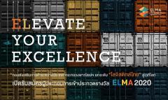 ประกวดรางวัลผู้ประกอบการที่มีความเป็นเลิศด้านการบริหารจัดการ โลจิสติกส์ ประจําปี 2563 : ELMA 2020 Excellent Logistics Management Award