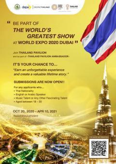 ประกวดโครงการ Thailand Pavilion Ambassador