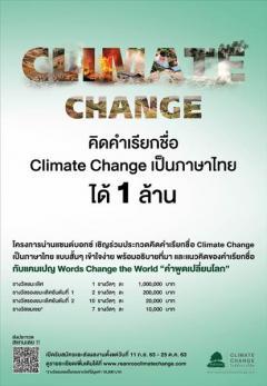 """ประกวด """"คิดคำเรียกชื่อ Climate Change เป็นภาษาไทย"""""""