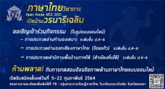 ประกวดทักษะภาษาไทย ระดับประถมศึกษา (Online)