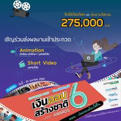 ประกวด Animation และ Short Video ในโครงการ Software Park – WealthMagik เงินออมสร้างชาติ Awards Season 6