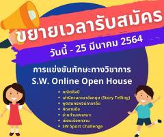 """แข่งขันทักษะทางวิชาการ """"S.W. Online Open House 2021"""""""