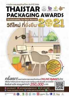 """ประกวดบรรจุภัณฑ์ไทย ครั้งที่ 44 ประจำปี 2564 """"ThaiStar Packaging Awards 2021"""""""