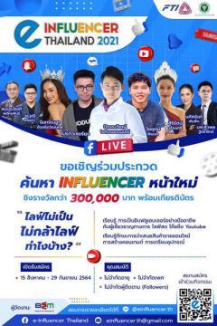 """ประกวดออนไลน์ในโครงการ """"e-Influencer Thailand 2021"""""""