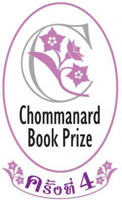ประกวดรางวัล Chommanard Book Prize ครั้งที่ 4