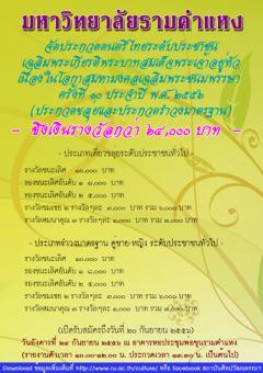การประกวดดนตรีไทยและรำวงมาตรฐานครั้งที่ ๑๐