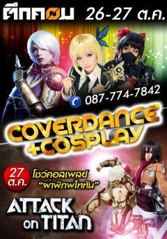 การประกวด Tukcom Cover Dance + Cosplay Contest @ Khonkean