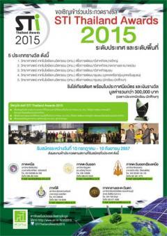ประกวด STI Thailand Awards 2015