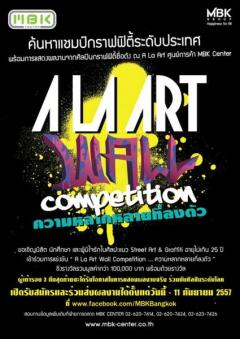 A La Art Competition - ความหลากหลายที่ลงตัว