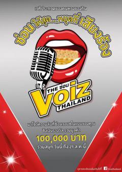 """ประกวด """"The ซ่อน Voiz Thailand ซ่อนให้สุด...หยุดที่เสียงร้อง"""""""