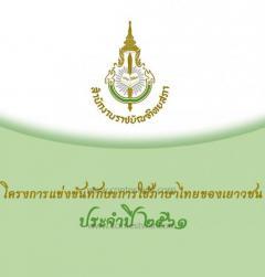 แข่งขันทักษะการใช้ภาษาไทยของเยาวชน ประจำปี ๒๕๖๑
