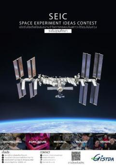 """เเข่งขันข้อเสนองานวิจัยการทดลองในสภาวะไร้แรงโน้มถ่วง """"SEIC - Space Experiment Ideas Contest"""""""