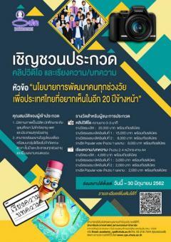 """ประกวดคลิปวิดีโอ และเรียงความ/บทความ หัวข้อ """"นโยบายการพัฒนาคนทุกช่วงวัย เพื่อประเทศไทยที่อยากเห็นในอีก 20 ปี ข้างหน้า"""""""