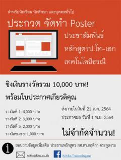 ประกวดจัดทํา poster หรือ แผ่นประชาสัมพันธ์ หลักสูตรระดับบัณฑิตศึกษา (ป.โท-เอก) สาขาวิชาเทคโนโลยีธรณี