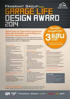 """ประกวดออกแบบโรงจอดรถ """"Garage Life Design Award 2014"""""""
