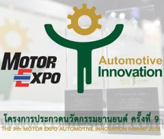 ประกวดนวัตกรรมยานยนต์ ครั้งที่ 9 : THE 9th MOTOR EXPO AUTOMOTIVE INNOVATION AWARD 2018