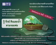 """ประกวดโครงการ """"กรุงไทย ต้นกล้าสีขาว"""" ปี 12"""