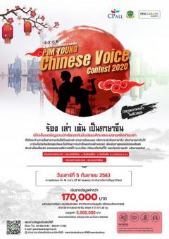 """ประกวดทักษะภาษาจีน """"PIM Young Chinese Voice Contest 2020"""" ร้อง เล่า เต้น เป็นภาษาจีน"""