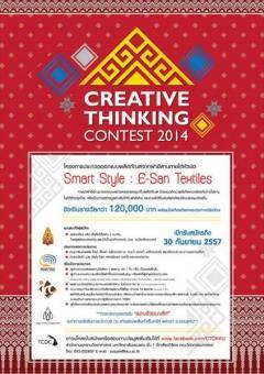 """ประกวดออกแบบผลิตภัณฑ์ """"Creative Thinking Contest 2014 หัวข้อ Smart Style : E-san Textiles"""""""