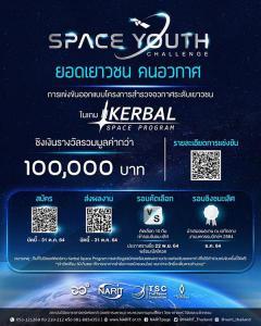 """แข่งขันออกแบบโครงการสำรวจอวกาศระดับเยาวชน """"Space Youth Challenge 2021 : ยอดเยาวชน คนอวกาศ"""""""