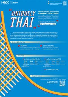 """ประกวดแบบ """"Uniquely Thai"""" Envisioning the 21st Century Bangkok's Civic Center Architectural Design Competition 2021"""