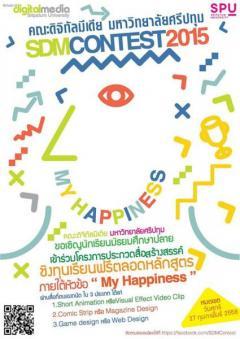 """ประกวดสื่อสร้างสรรค์ SDM Contest 2015 หัวข้อ """"My Happiness"""""""