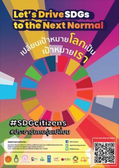 ประกวดโครงการ SDG Citizens : Let's Drive SDGs to the Next Normal