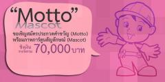 ประกวดคำขวัญ (Motto) พร้อมภาพการ์ตูนสัญลักษณ์ (Mascot)  งานสัปดาห์ความปลอดภัยในการทำงานแห่งชาติ ครั้งที่ ๒๙