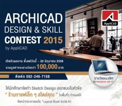 ประกวดออกแบบ ArchiCAD Design & Skill Contest 2015