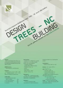 """ประกวดแบบอาคารโดยใช้เกณฑ์ TREES-NC """"Design TREES-NC Building"""""""
