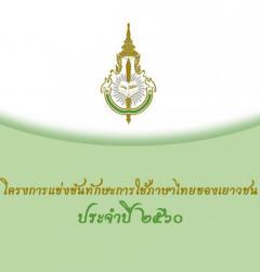 แข่งขันทักษะการใช้ภาษาไทยของเยาวชน ประจำปี ๒๕๖๐